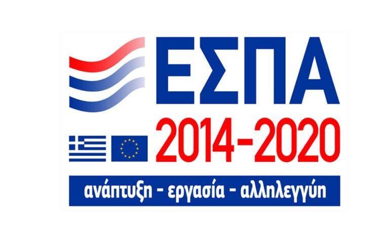 ΕΣΠΑ 2021 - eshop